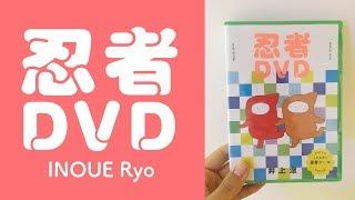 井上涼「忍者DVD」のCM -NINJA DVD by INOUE Ryo-