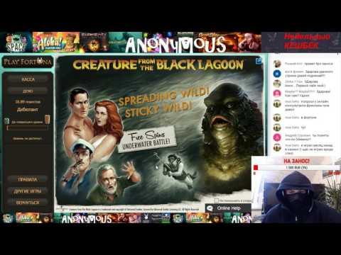 Видео Бонус коды в казино 2017