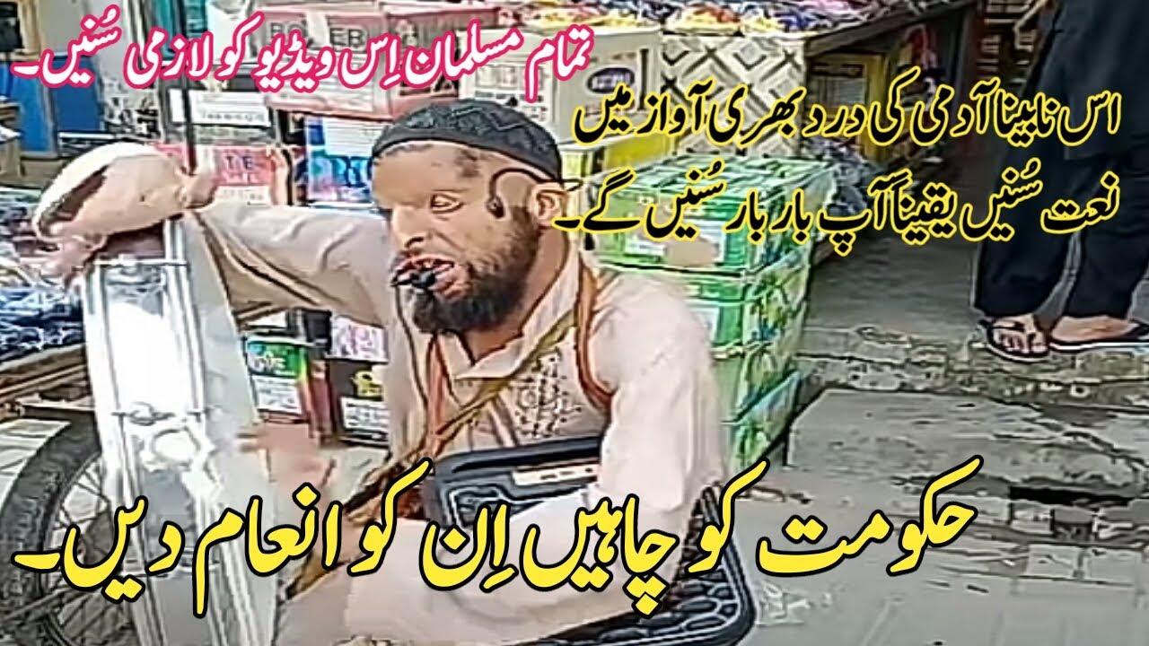 Download Ghariban Da Yateema Da Sahara Ya Rasool Allah || Blind Man Reciting Naat Sharif Must Watch New naat