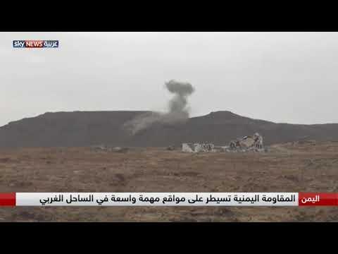 التحالف العربي والمقاومة اليمنية على مشارف الحديدة  - نشر قبل 1 ساعة