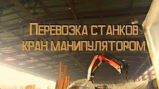 Перевозка станков кран манипулятором от Укрмонтаж(, 2017-01-13T21:19:09.000Z)