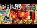 【平日限定ステージ!!】新甲虫王者ムシキング 超神化2弾 SGR ヒメカブト 魔神化ヒヨ…