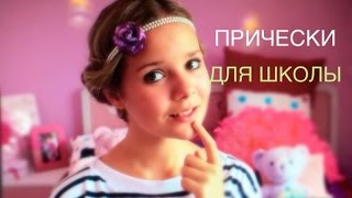 Модные прически для школы! Hair  Style Ideas!(В этом видео я расскажу как делать модные прически для школы (прически в школу) и не только! In this video I will show..., 2015-09-04T07:22:09.000Z)