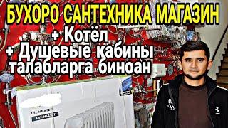 БУХОРО САНТЕХНИКА МАГАЗИН /  КОТЁЛ, ДУШЕВЫЕ КАБИНЫ НАРХЛАРИ | КАЛХОЗ БОЗОР