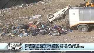 ΣΥΝΔΕΣΜΟΣ ΧΥΤΑ ΒΛΑΧΟΜΑΝΔΡΑΣ