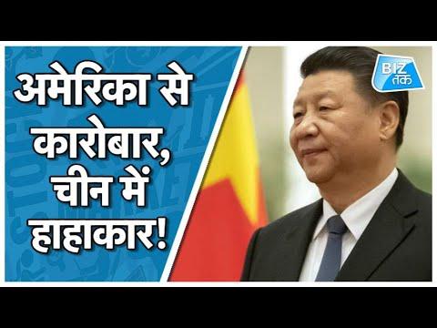 अमेरिका से कारोबार, चीन में हाहाकार!   Biz Tak