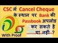 Can I upload Bank's Passbook in place of Cancel Cheque in CSC?