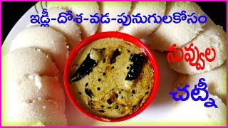నువ్వుల చట్నీ-pachadi-ఇడ్లీ దోస వడ పునుగులు చట్నీ-Easy Tasty-ఎముకల బలానికి-Rukmini Vantillu
