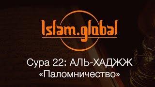 "Сура 22: ""Аль-Хаджж"" (Паломничество)"