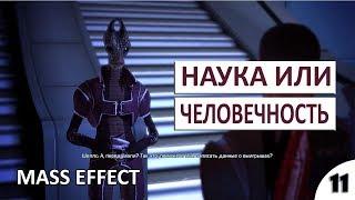 MASS EFFECT (ПОДРОБНОЕ ПРОХОЖДЕНИЕ) #11 - НАУКА ИЛИ ЧЕЛОВЕЧНОСТЬ