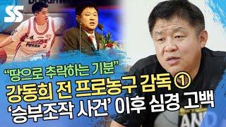 """""""땅으로 추락하는 기분"""" 강동희 전 감독, 승부조작 사건 이후 심경고백"""