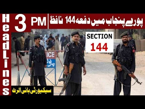Section 144 Imposed in Punjab By PTI Govt | Headlines 3 PM | 24 November 2018 | Express News