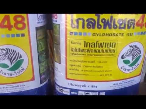 Danger. Thai fertilizers in Cambodia. Legal?