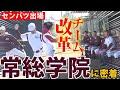 元プロ監督率いる新生・常総学院のチーム改革に密着!