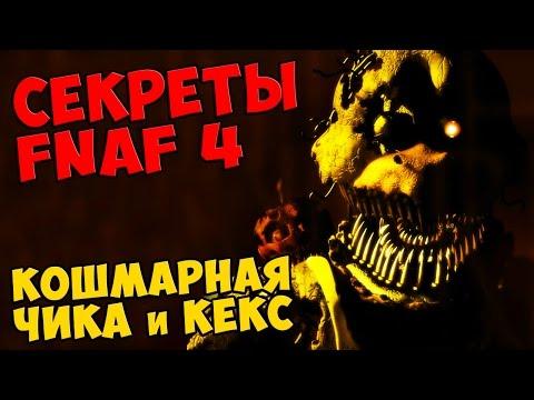 Five Nights At Freddys 4 - КОШМАРНАЯ ЧИКА и КЕКС