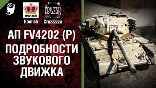 Ап FV4202 (P) и Подробности Звукового Движка - Будь готов! - Легкий Дайджест №117 [World of Tanks]
