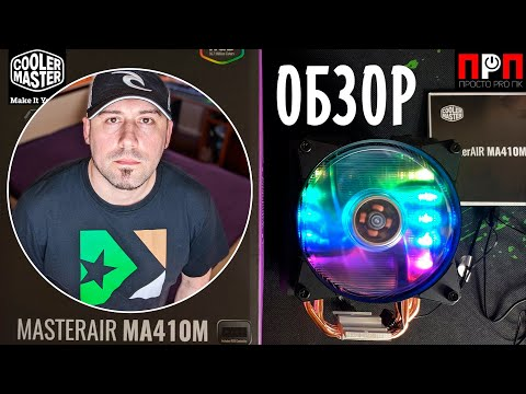 Кулер Cooler Master MasterAir MA410M A-RGB (MAM-T4PN-218PC-R1)