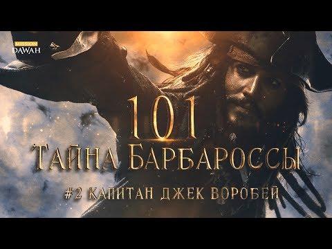 Капитан Джек Воробей - Настоящая История   101 Тайна Барбароссы #2