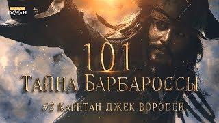 Капитан Джек Воробей - Настоящая История | 101 Тайна Барбароссы #2