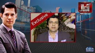 Awaz   SAMAA TV   15 August 2018