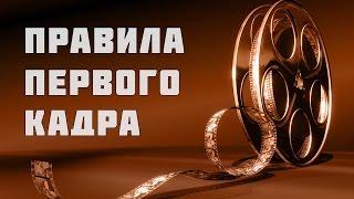 ПРАВИЛА ПЕРВОГО КАДРА В КИНО | 110 КАДРОВ ИЗ ФИЛЬМОВ