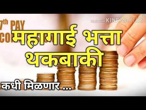 महागाई भत्ता थकबाकी तरतूद | Mahagai Bhatta Thakabaki | Da Arrears | Satava Vetan Aayog | 7th Pay