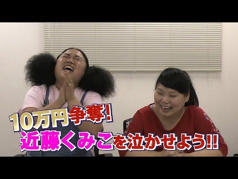 【公式】ニッチェ「10万円争奪!近藤くみこを泣かせよう!」1話目