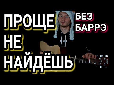 Тима Белорусских - Фотоплёнка: как играть на гитаре без баррэ, аккорды  разбор, cover