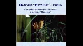 ВП СССР  МАТРИЦА «Матрице» — рознь аудиокнига