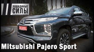 Mitsubishi Pajero Sport 2020: быстрее, выше, сильнее