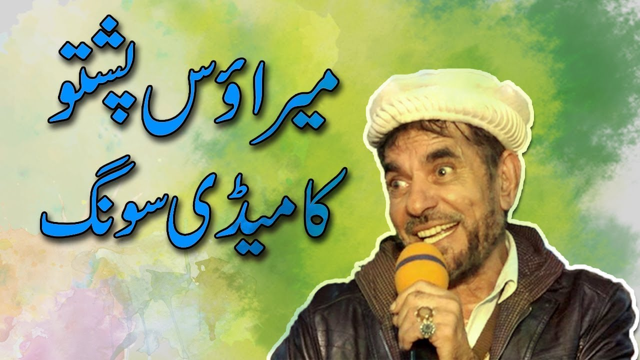 Download Merawas Pashto Comedy Song
