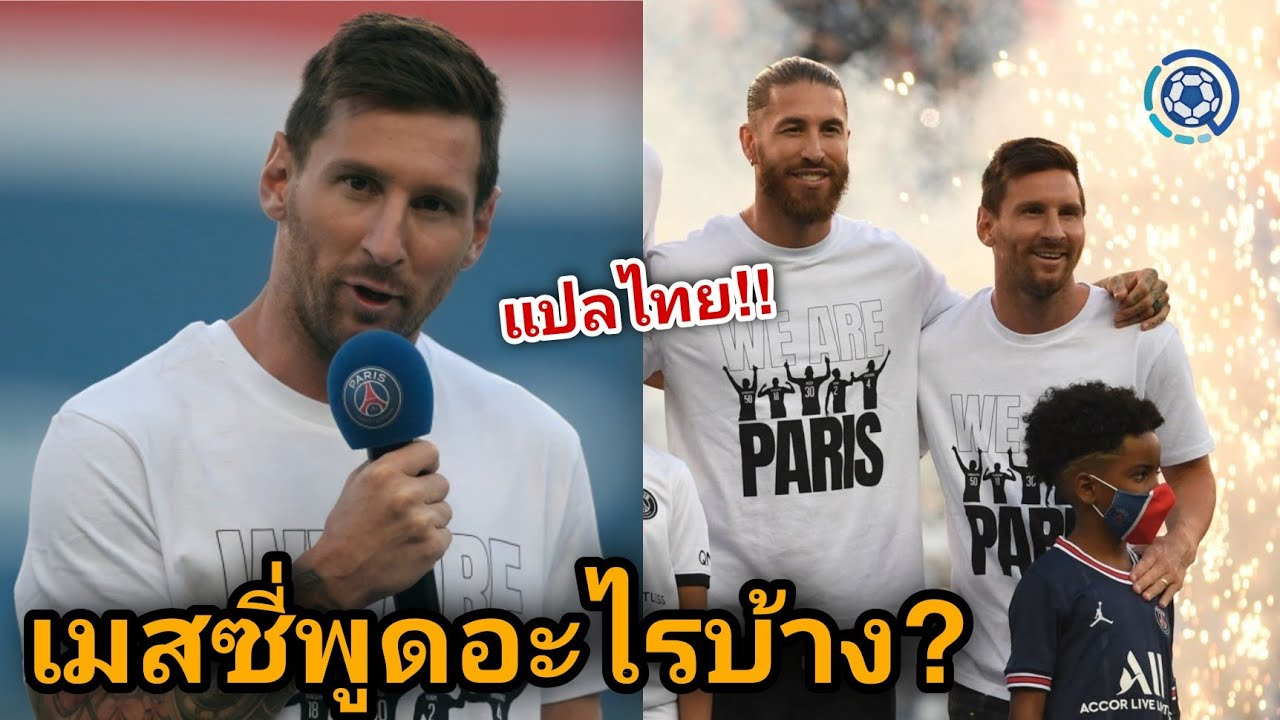 สกู๊ปกีฬา : เมสซี่ พูดอะไรบ้างต่อหน้าแฟนบอลในสนาม ปาร์ก เดส์ แพร็งซ์