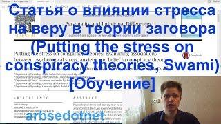 Статья о влиянии стресса на веру в теории заговора [Обучение]