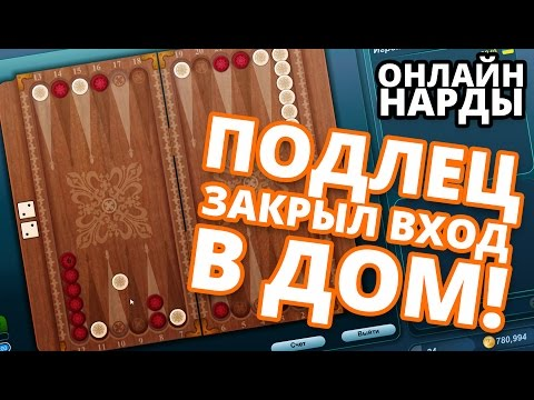 Нарды длинные – играть бесплатно в длинные нарды онлайн