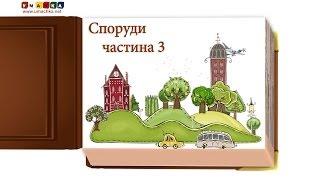 Відео для дітей від 1 року Презентація 'Споруди' (3)