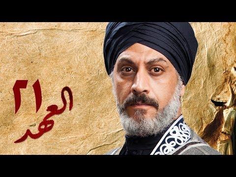 مسلسل العهد (الكلام المباح) - الحلقة (21) - El Ahd