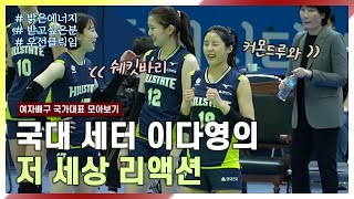 여자배구 ㅣ 국가대표 세터, 현대건설 이다영의 저 세상 리액션 ㅣ Women