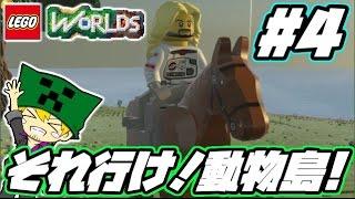 【LEGOワールド実況#4】大自然!ブタだらけの動物島!?【SKコンビ】