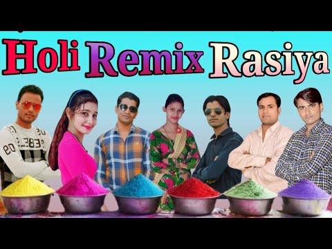 New Holi Remix Rasiya    होली का न्यू रीमिक्स रसिया // Gayak Bhupendra Khatana // RK Music