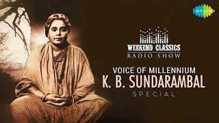K.B.SUNDARAMBAL - Weekend Classic Radio Show | RJ Mana | கே.பி. சுந்தராம்பாள் ஸ்பெஷல் | HD Tamil
