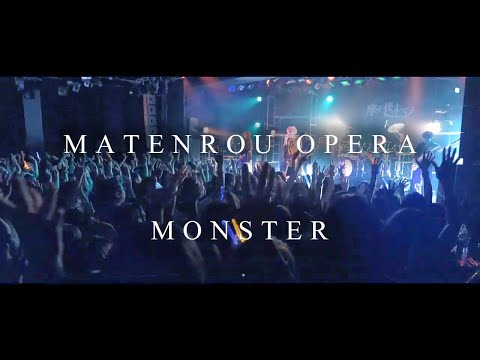 摩天楼オペラ / MONSTER 【Music Video】