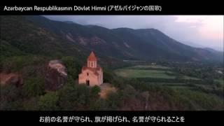 【和訳付き】アゼルバイジャン国歌| Azərbaycan Respublikasının Dövlət Himni