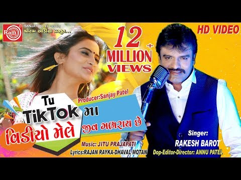 Tu TikTokma Video Mele Jiv Gabhray Chhe(Video) ||Rakesh Barot ||Ram Audio