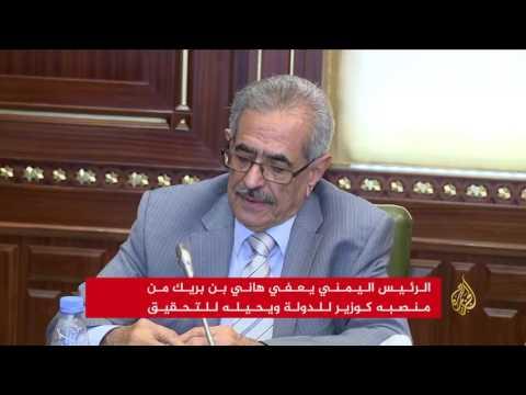 هادي يقيل محافظ عدن ويجري تعديلا وزاريا  - نشر قبل 1 ساعة
