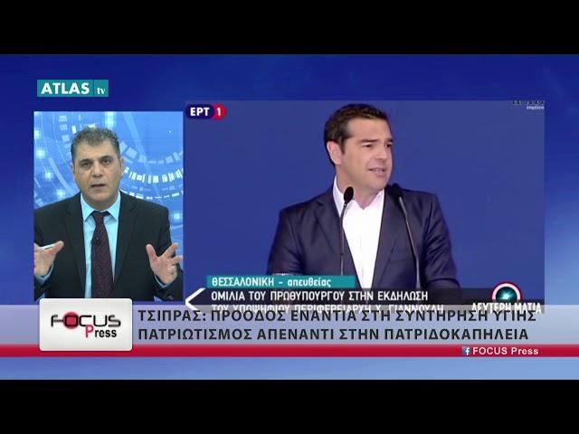 FOCUS PRESS 29 3 2019 ΜΕΡΟΣ 1