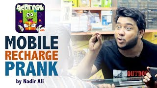 | Mobile Recharge Prank | By Nadir Ali in | P4 Pakao |