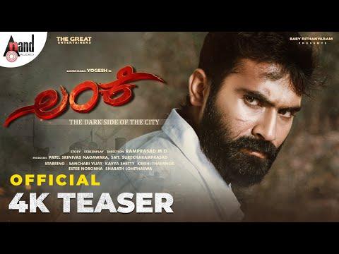 Lanke   Official Teaser 4K   Yogesh   Krishi Thapanda Kavya M Shetty   Karthik Sharma  Ramprasad.MD