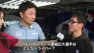 ZF SUPER GTファンレポーター 富士スピードウェイ編