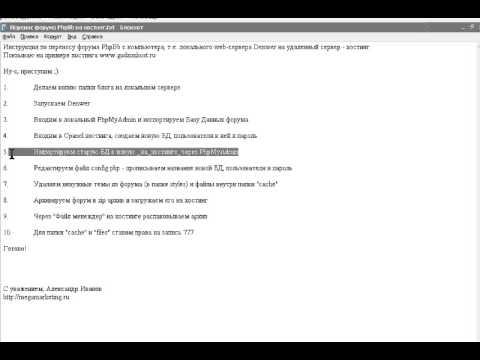 Перенос форума PhpBb на хостинг.