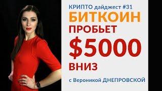Биткоин пробьет $5000 вниз | Негатив правит рынком | Новости криптовалюты